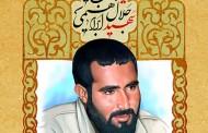 فایل لایه باز تصویر نائب الزیاره شهید جلال ابراهیمی / اربعین