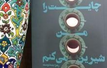 برشی از رمان «چایت را من شیرین میکنم»؛ رنج های یک دختر در اردوگاه داعش