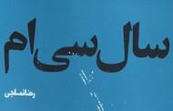 چنددقیقه با کتاب «سال سی ام»؛ همسر شهیدی که با پیکان مسافرکشی می کند