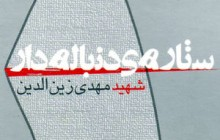 شهید مهدی زین الدین/حال و احوال سردار با اسیر بعثی!