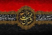 فایل لایه باز تصویر رحلت پیامبر اکرم (ص)، شهادت امام حسن مجتبی (ع) و امام رضا (ع)