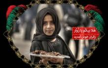 فایل لایه باز تصویر راهپیمایی اربعین / مشایه الأربعین ۵۱ / هلابیکم یا زوار