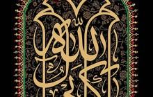 فایل لایه باز تصویر یا کریم آل الله / شهادت امام حسن مجتبی (ع)