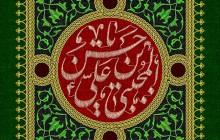 فایل لایه باز تصویر پرچم دوزی شهادت امام حسن مجتبی (ع)