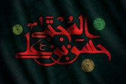 فایل لایه باز تصویر شهادت امام حسن مجتبی (ع) / حسن بن علی المجتبی