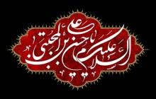 فایل لایه باز تصویر شهادت امام حسن مجتبی (ع) / السلام علیک یا حسن بن علی المجتبی