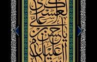 فایل لایه باز تصویر شهادت امام حسن عسکری (ع) / السلام علیک یا حسن بن علی العسکری