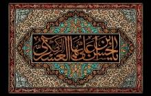 فایل لایه باز تصویر یا حسن بن علی ایها الزکی العسکری / شهادت امام حسن عسکری (ع)