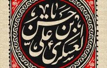 فایل لایه باز تصویر شهادت امام حسن عسکری (ع)