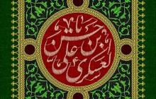 فایل لایه باز تصویر پرچم دوزی شهادت امام حسن عسکری (ع) / یا حسن بن علی العسکری