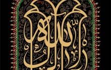 فایل لایه باز تصویر یا عالم آل الله / شهادت امام رضا (ع)