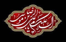 فایل لایه باز تصویر السلام علیک یا علی بن موسی الرضا / شهادت امام رضا (ع)