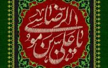 فایل لایه باز تصویر پرچم دوزی شهادت امام رضا (ع)