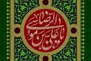 فایل لایه باز تصویر پرچم دوزی شهادت امام رضا (ع) / یا علی بن موسی الرضا