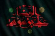فایل لایه باز تصویر یا علی بن موسی الرضا / شهادت امام رضا (ع)