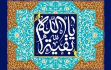 فایل لایه باز تصویر یا بقیه الله / آغاز ولایت امام زمان (عج)