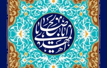 فایل لایه باز تصویر یا اباصالح المهدی / آغاز ولایت امام زمان (عج)