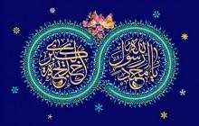 فایل لایه باز تصویر ازدواج پیامبر اکرم (ص) و حضرت خدیجه (س)