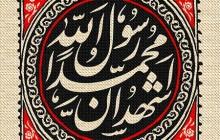 فایل لایه باز تصویر رحلت پیامبر اکرم (ص) / اشهد ان محمدا رسول الله