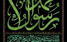 فایل لایه باز تصویر پرچم رحلت پیامبر اکرم (ص)