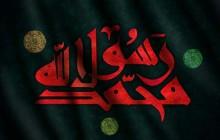 فایل لایه باز تصویر محمد رسول الله / رحلت پیامبر اکرم (ص)