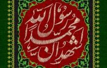 فایل لایه باز تصویر پرچم دوزی رحلت پیامبر اکرم (ص)