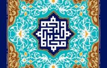 فایل لایه باز تصویر ولادت حضرت محمد (ص) / هفته وحدت