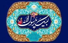 فایل لایه باز تصویر لبیک یا رسول الله / هفته وحدت