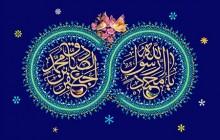 فایل لایه باز تصویر میلاد حضرت محمد (ص) و امام جعفر صادق (ع)