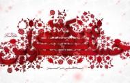 فایل لایه باز تصویر میکشی مرا حسین (علیه السلام) / ارسال شده توسط کاربران