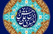 فایل لایه باز تصویر پروفایل مخصوص ولادت امام حسن عسکری (ع)