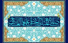 فایل لایه باز تصویر صلی الله علیک یا حسن بن علی العسکری / ولادت امام حسن عسکری (ع)