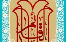فایل لایه باز تصویر یا اباالقائم / ولادت امام حسن عسکری (ع)