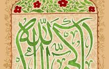 فایل لایه باز تصویر یا زکی آل الله / ولادت امام حسن عسکری (ع)