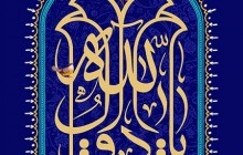 فایل لایه باز تصویر یا صادق آل الله / ولادت امام صادق (ع)