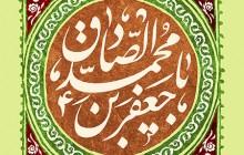 فایل لایه باز تصویر یا جعفر بن محمد الصادق / ولادت امام صادق (ع)