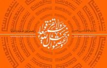 فایل لایه باز تصویر قرآنی واعتصموا بحبل الله جمیعا ولاتفرقوا / هفته وحدت مبارک