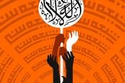 فایل لایه باز تصویر واعتصموا بحبل الله جمیعا ولاتفرقوا / هفته وحدت