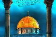 فایل لایه باز تصویر القدس لنا