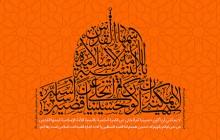 فایل لایه باز تصویر من نمی توانم بگویم حسینی هستم ولی قدس را رها کنم