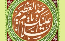 فایل لایه باز تصویر السلام علیک یا عبدالعظیم / ولادت حضرت عبدالعظیم حسنی (ع)