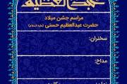 فایل لایه باز بنر اطلاع رسانی مراسم ولادت حضرت عبدالعظیم حسنی (ع)