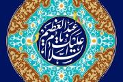 فایل لایه باز تصویر پروفایل مخصوص ولادت حضرت عبدالعظیم (ع)