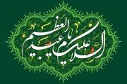 فایل لایه باز تصویر تولد حضرت عبدالعظیم حسنی (ع) / السلام علیک یا عبدالعظیم