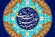 فایل لایه باز تصویر السلام علیک یا فاطمه المعصومه / ورود حضرت معصومه (س) به شهر قم