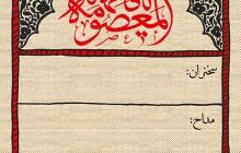 فایل لایه باز بنر اطلاع رسانی مراسم شهادت حضرت معصومه (س)