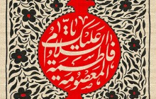 فایل لایه باز تصویر السلام علیک یا فاطمه المعصومه / شهادت حضرت فاطمه معصومه (س)