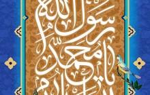 فایل لایه باز تصویر السلام علیک یا محمد رسول الله / ولادت حضرت محمد (ص)