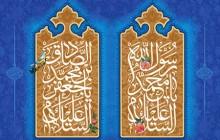 فایل لایه باز تصویر تولد حضرت محمد (ص) و امام جعفر صادق (ع)
