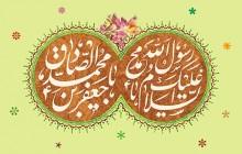 فایل لایه باز تصویر تولد حضرت محمد (ص) و امام جعفر صادق (ع) / ۱۷ ربیع الاول